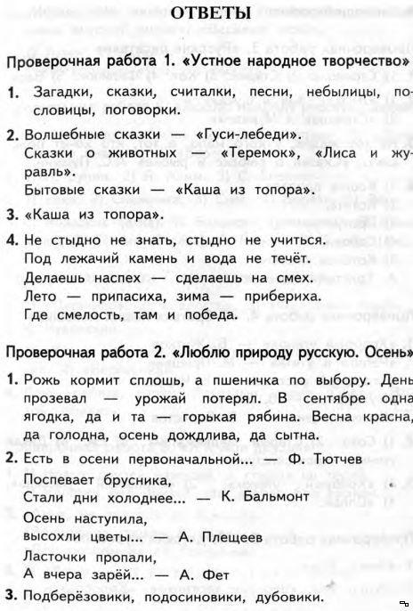 ГДЗ Рабочая тетрадь по литературному чтению 2 класс Бойкина