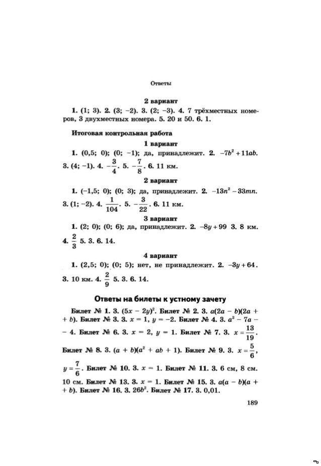 решебник по дидактическим материалам алгебре 7 класс макарычев