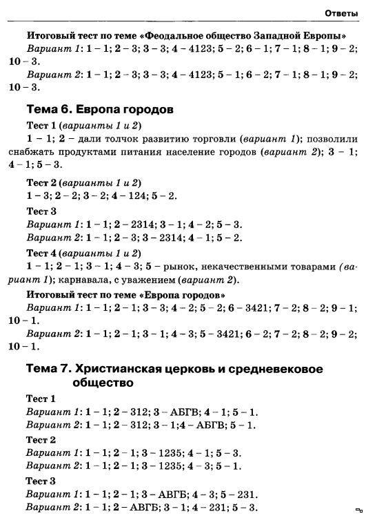 Тесты по истории 6 класс 1-10 параграф с ответами