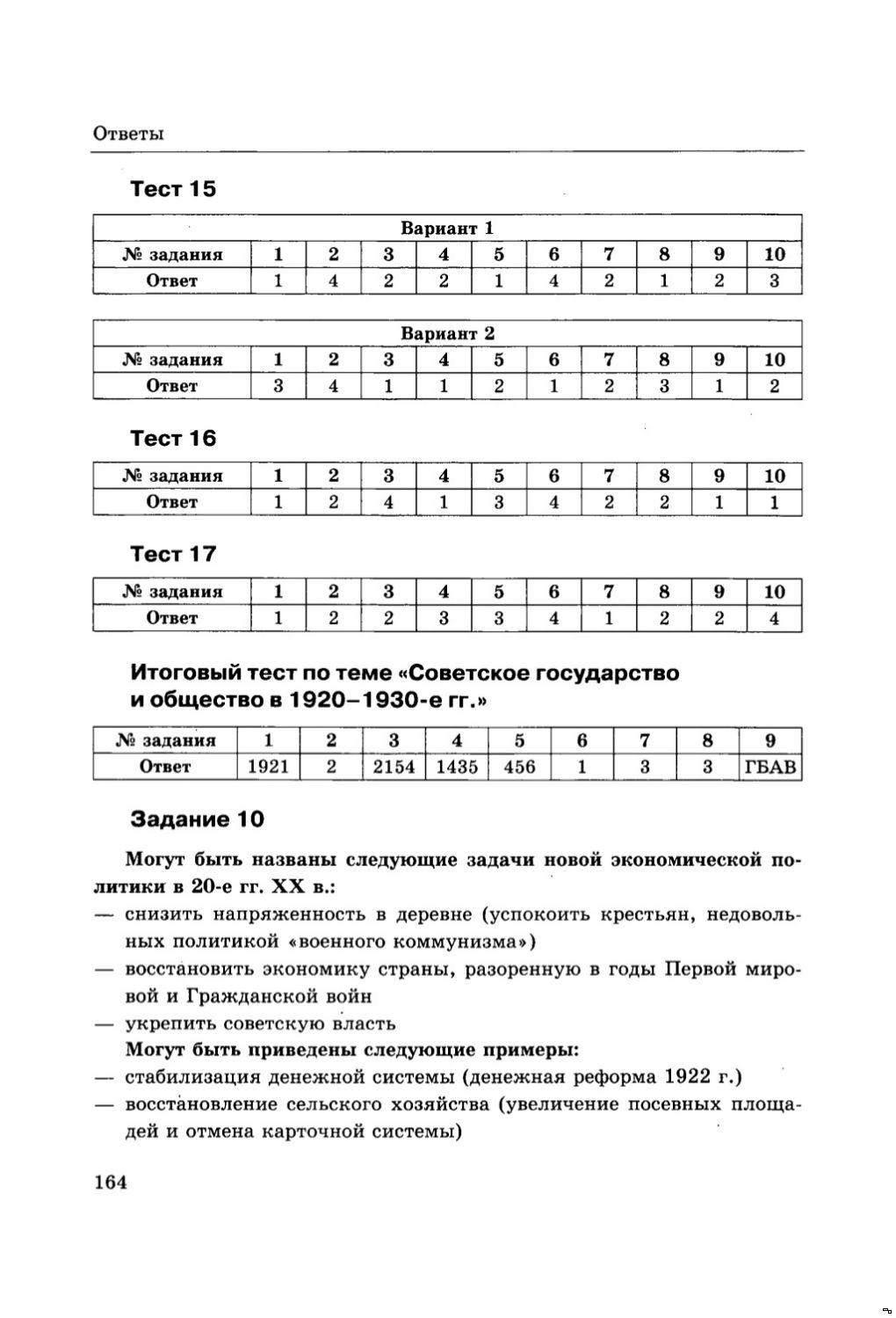 История гдз 11 класс н.в.загладин