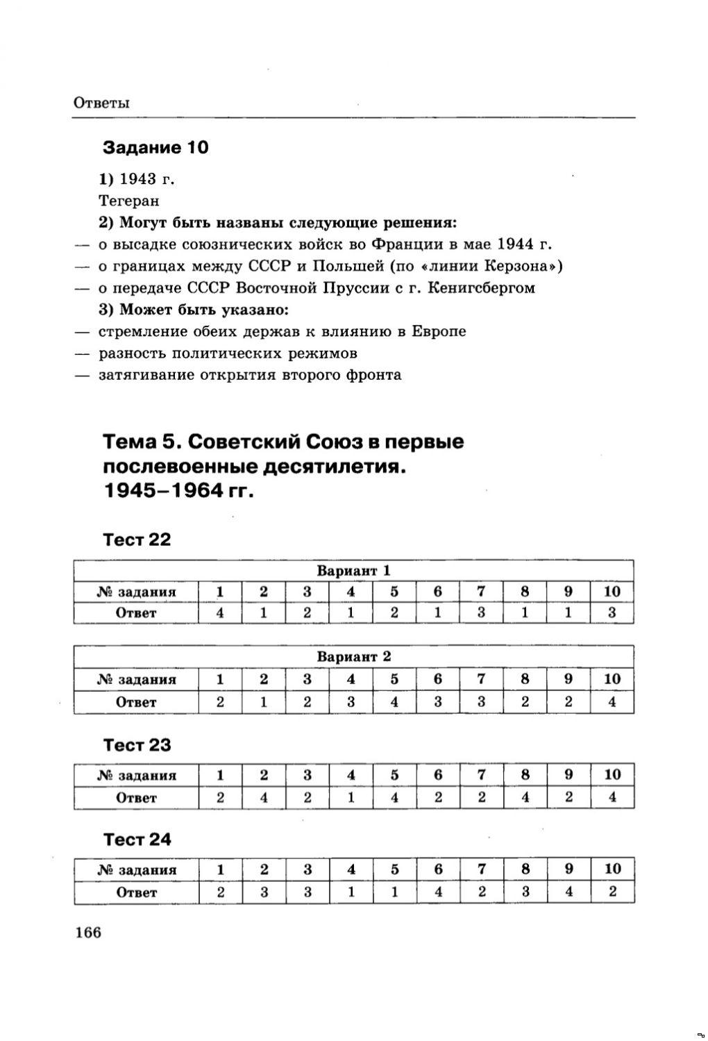История гдз тесты 11 класс