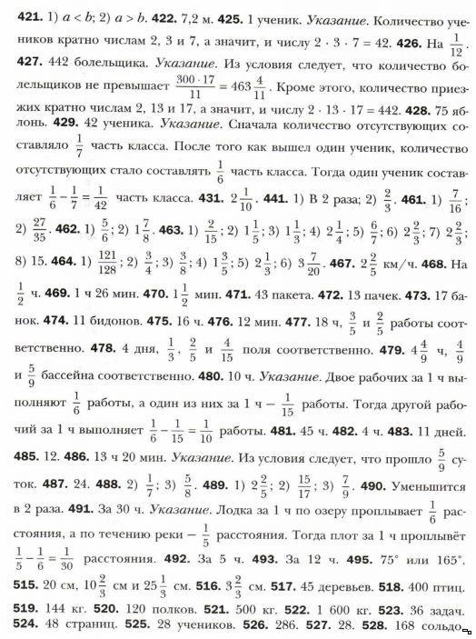 Дидактический материал по математике 6 класс ответы на все номера